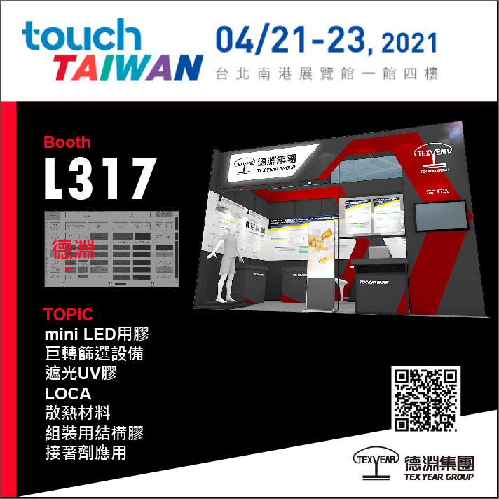 Touch Taiwan 2021 智慧顯示展 - 德淵