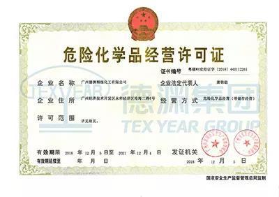 德淵廣州德淵危險化學品經營許可證