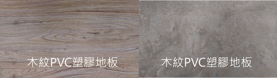PVC地板 木紋 石紋